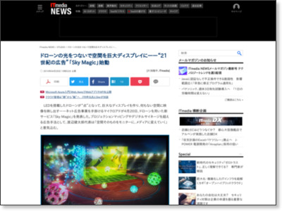 http://www.itmedia.co.jp/news/articles/1604/20/news159.html