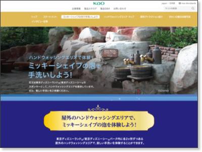 http://www.kao.com/jp/tdr/hand-washing/