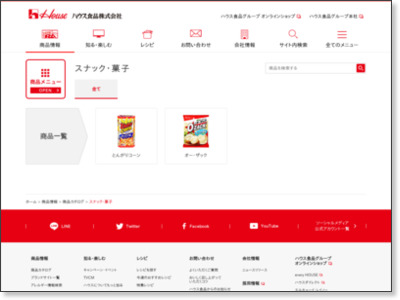 https://housefoods.jp/products/catalog/cat_1,snack.html