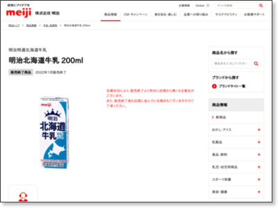 http://catalog-p.meiji.co.jp/products/dairies/milk_drink/020104/4902705111332.html