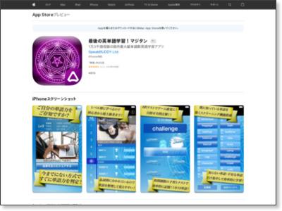 https://itunes.apple.com/jp/app/zui-houno-ying-dan-yu-xue/id872461032?mt=8