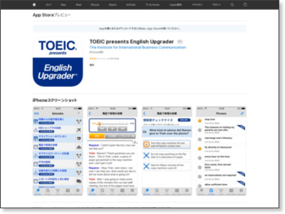 https://itunes.apple.com/jp/app/toeic-presents-english-upgrader/id432266869?mt=8