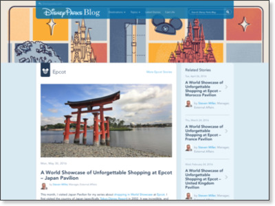 https://disneyparks.disney.go.com/blog/2016/05/a-world-showcase-of-unforgettable-shopping-at-epcot-japan-pavilion/