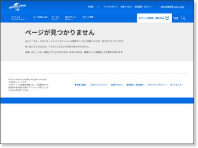 http://www.usj.co.jp/jump/