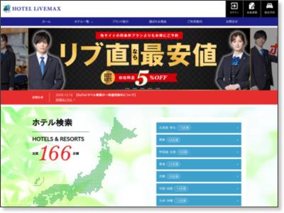 http://www.hotel-livemax.com/
