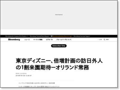 https://www.bloomberg.co.jp/news/articles/2016-07-13/OA57TH6JIJUX01