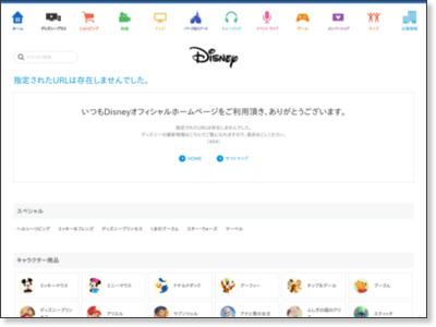http://www.disney.co.jp/mobile/lp/dory.html?ex_cmp=dory_pr_lp