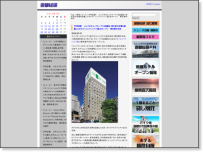 http://yutosoken.com/wp/2016/07/21/unizohotel/