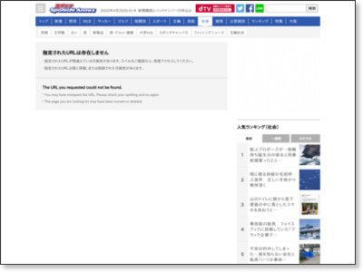http://www.sponichi.co.jp/society/news/2016/07/24/kiji/K20160724013023540.html