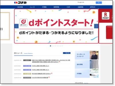 http://www.konaka.co.jp/