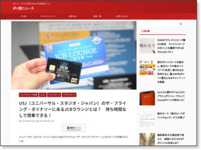 http://www.poitan.jp/archives/24012