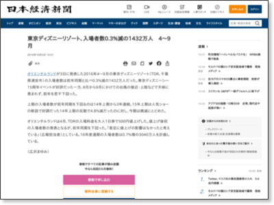 http://www.nikkei.com/article/DGXLASDZ03HKW_T01C16A0000000/