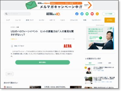 https://dot.asahi.com/aera/2016100500131.html