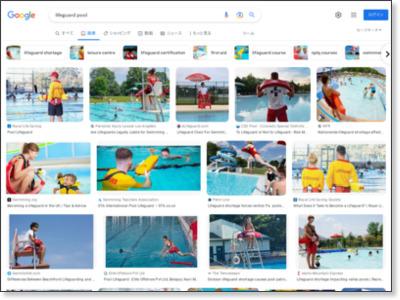 https://www.google.co.jp/search?q=lifeguard+pool&espv=2&biw=1366&bih=648&tbm=isch&tbo=u&source=univ&sa=X&ved=0ahUKEwjk2vGhiprQAhWCy7wKHXplCVYQsAQIIw