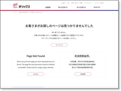 https://www.orix.co.jp/grp/pdf/news/Plaza020402J.pdf