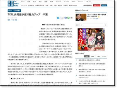 http://www.sankei.com/region/news/170226/rgn1702260027-n1.html