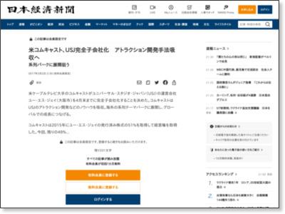 http://www.nikkei.com/article/DGKKASDZ01HR5_R00C17A3TI5000/?bu=BFBD9496EABAB5E6B39EBAEAEBA6A8E6B3E5B09A9498EB98E38783BBB486BF8AE7A59485A4989F8B98A5F9E0EA82E59F96A3AB9981E5A581A29380E6E1B391B988E7E2BC9E83A483B0E0B79CB3EAE5E58299A297BCB9A2F9B39C9E83B3BD859C838295E5AB84A0E284828493EAB0A49885A48087EB8796AAA7EABEB3EB9486E3838295E5AB84A0E284828493EAB0A49885A48087EB8796AAA7EABEB3EB9486E3838295E5AB84A0E284828493EAB0A49885A48087EB8796AAA7EABEB3EB9486E3838295E5AB84A0E284828493EAB0A49885A48087EB8796AAA7EABEB3EB9486E3838295E5AB84A0E284828493EAB0A49885A48087EB8796AAA7EABEB3EB9486E3838295E5AB84A0E284828493EAB0A49885A48087EB8796AAA7EABEB3EB9486E3838295E5AB84A0E284828493EAB0A49885A48087EB8796AAA7EABEB3EB9486E3838295E5AB84A0E284828493EAB0A49885A48087EB8796AAA7EABEB3EB9486E3919A9886FDB7A4ABB59697EF&nbm=DGXLASFL03HOE_T00C17A3000000