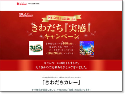 http://line.housefoods-group.com/special/kiwadachijikkan/index.html