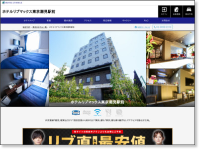 http://www.hotel-livemax.com/tokyo/shiomist/