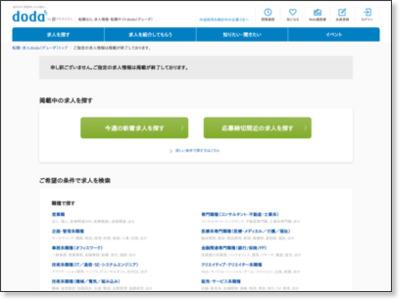 https://doda.jp/DodaFront/View/JobSearchDetail/j_jid__3001783092/
