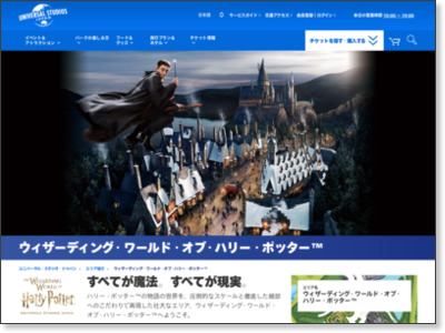 http://www.usj.co.jp/area/the-wizarding-world-of-harry-potter/