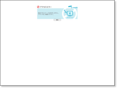 http://www.tv-asahi.co.jp/pr/contents/20180310_10767.html