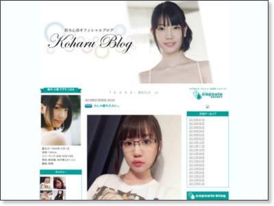 http://blog.livedoor.jp/suzuki_koharu/