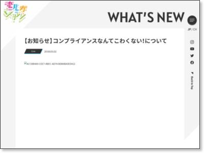 https://www.ebisu-muscats.com/news/live/1332/