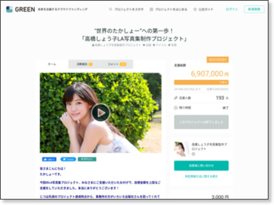 https://greenfunding.jp/miraimakers/projects/2295