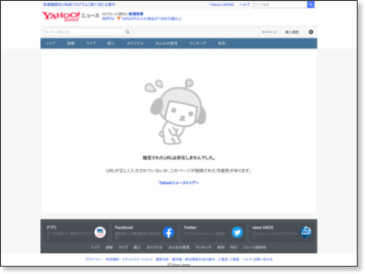 https://headlines.yahoo.co.jp/hl?a=20180926-00000554-san-soci