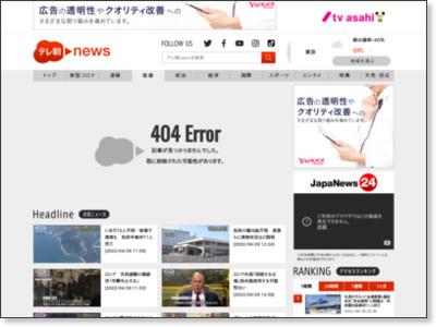 https://news.tv-asahi.co.jp/news_society/articles/000152153.html