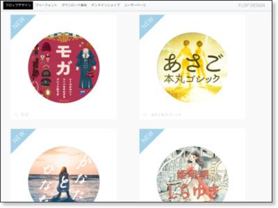 フォントと素材集のフリーダウンロードのフロップデザイン