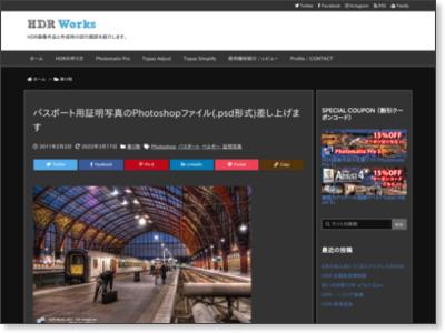 パスポート用証明写真のPhotoshopファイル(.psd形式)差し上げます | HDR Works