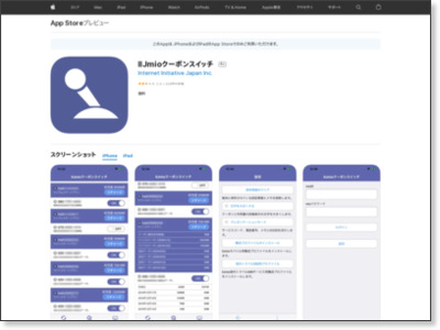 iTunes の App Store で配信中の iPhone、iPod touch、iPad 用 IIJmioクーポンスイッチ