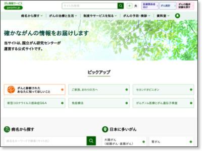 http://ganjoho.jp/public/index.html