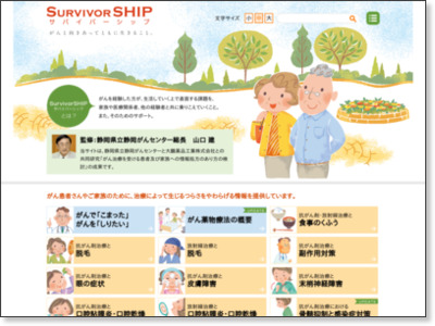 http://survivorship.jp/