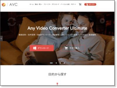 Any Video Converter シリーズ -- 動画変換、DVD変換、YouTube動画とニコニコ動画をダウンロード・変換
