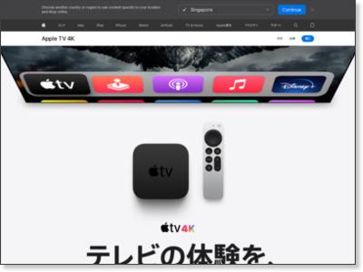 アップル - Apple TV - HD画質の映画をレンタル。コンテンツをストリーミング。他にもいろいろ。