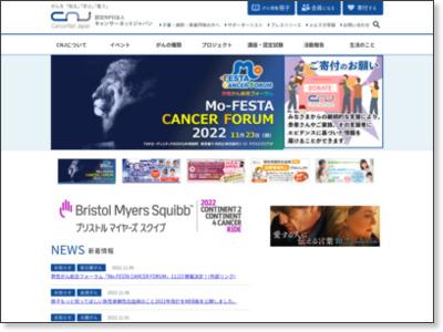 http://www.cancernet.jp/