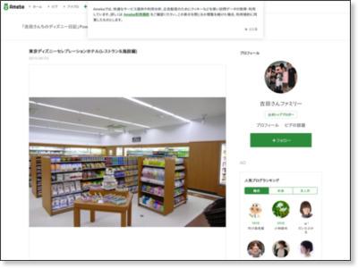 http://ameblo.jp/mmdisneymm/image-12166846383-13662972163.html