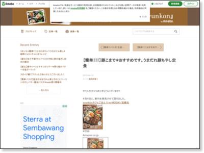 【簡単!!!】豚こまで*おすすめです。うまだれ豚もやし定食|山本ゆりオフィシャルブログ「含み笑いのカフェごはん『syunkon』」Powered by Ameba