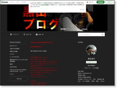 http://ameblo.jp/takaya-kuroda/