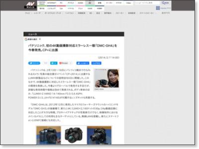 http://av.watch.impress.co.jp/docs/news/20140207_634274.html