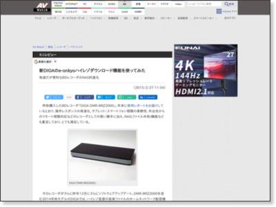 http://av.watch.impress.co.jp/docs/review/minireview/20150227_690344.html