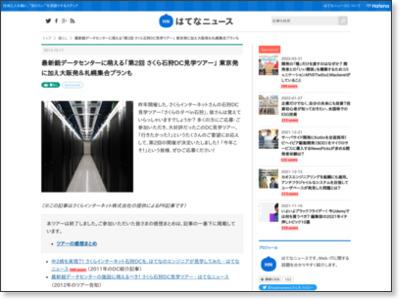 http://b.hatena.ne.jp/articles/201310/16458