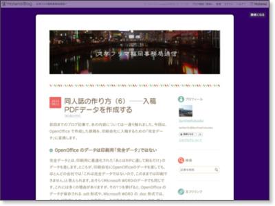 同人誌の作り方(6)──入稿PDFデータを作成する - 文学フリマ福岡事務局通信