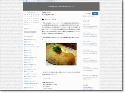キエフ風チキンカツ ノー炊飯器ライフ★夜中料理のひとりぶん。/ウェブリブログ
