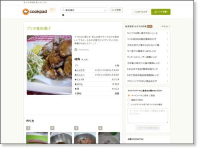 ブリの竜田揚げ by imuimuimu [クックパッド] 簡単おいしいみんなのレシピが242万品