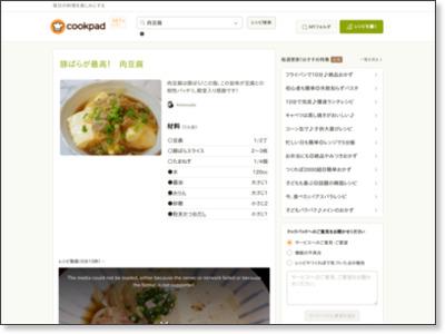 豚ばらが最高! 肉豆腐 by kimosuke [クックパッド] 簡単おいしいみんなのレシピが251万品