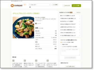 チキンとブロッコリーのガリバタ炒め♬ by pumママ [クックパッド] 簡単おいしいみんなのレシピが242万品